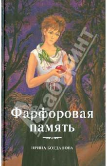 Фарфоровая памятьПравославная художественная литература<br>Наверное, по книге Ирины Богдановой можно снять хороший фильм - добрый, увлекательный, поучительный, подобный прославившим наш кинематограф в XX веке, с той лишь разницей, что герои Фарфоровой памяти живут, любят, страдают и, в конце концов, встречают свое счастье в наше непростое время. Удивительное дело: любовь и радость они находят на той дороге, которая сулила, казалось бы, одни испытания. Точнее, счастье находит наших героев, умеющих хранить верность - верность дружбе, верность памяти павших, верность Заповедям.<br>Допущено к распространению Издательским Советом Русской Православной Церкви.<br>
