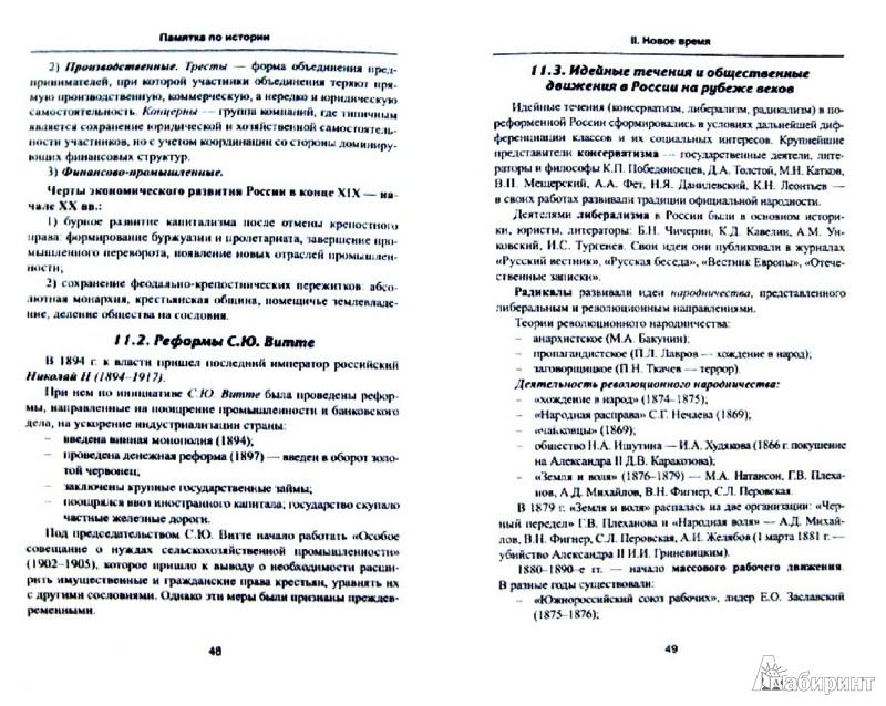 Иллюстрация 1 из 25 для Памятка по истории России - Гильда Нагаева | Лабиринт - книги. Источник: Лабиринт
