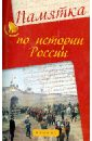 Памятка по истории России