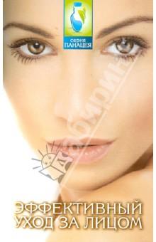 Эффективный уход за лицом: очищаем кожу, устраняем морщины, отеки, мешки под глазами