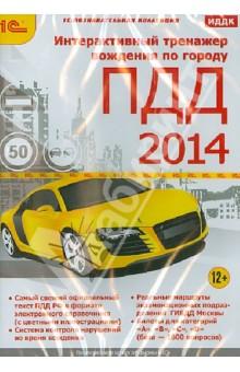 Интерактивный тренажер вождения по городу. ПДД 2014 (CDpc)