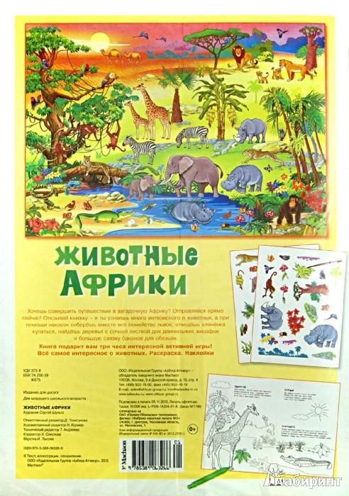 Иллюстрация 1 из 5 для Животные Африки | Лабиринт - книги. Источник: Лабиринт