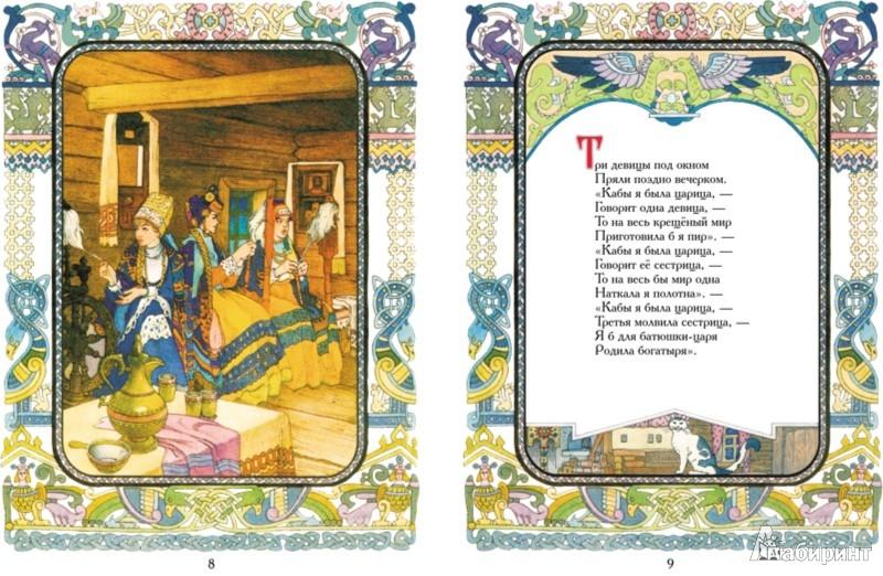 Иллюстрация 1 из 29 для Семь сказок - Александр Пушкин   Лабиринт - книги. Источник: Лабиринт