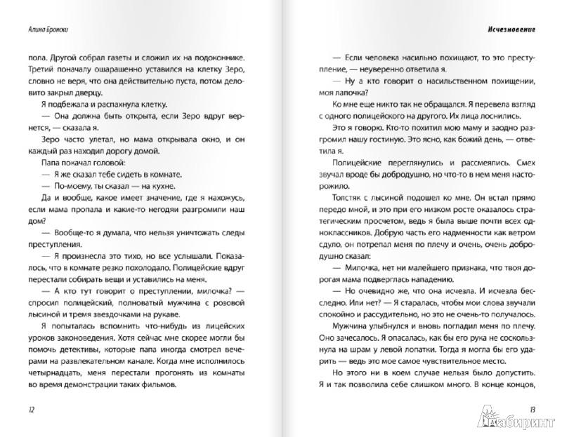 Читать чехова белолобый краткое содержание для читательского дневника