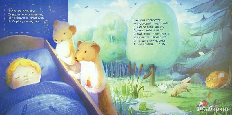 Иллюстрация 1 из 11 для Колыбельки   Лабиринт - книги. Источник: Лабиринт