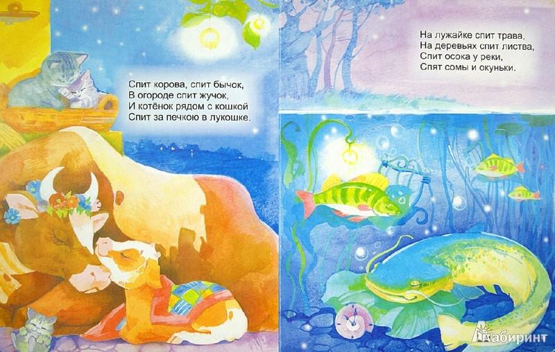 Иллюстрация 1 из 6 для Колыбельные песенки | Лабиринт - книги. Источник: Лабиринт