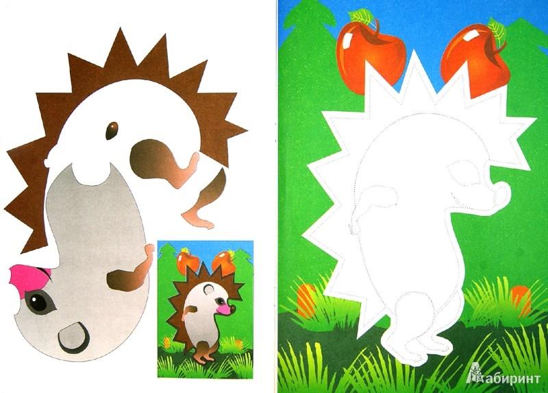 Иллюстрация 1 из 5 для Кенгуру. Веселые аппликации | Лабиринт - игрушки. Источник: Лабиринт