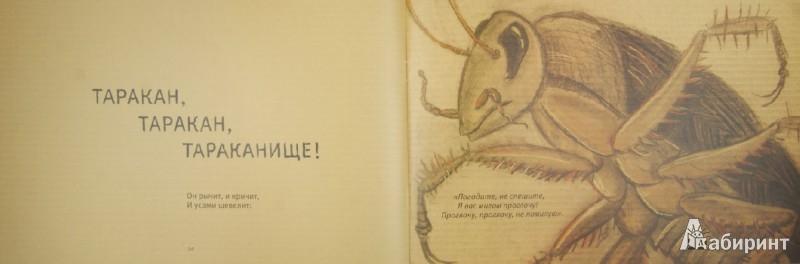 Иллюстрация 1 из 4 для Тараканище - Корней Чуковский   Лабиринт - книги. Источник: Лабиринт