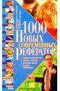 1000 НОВЫХ современных  ...