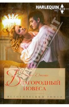 Благородный повесаИсторический сентиментальный роман<br>Макс Рэнсли, красавец-аристократ, неожиданно становится жертвой политической интриги, из-за которой летит под откос вся его жизнь. Блестящая дипломатическая карьера рушится, родной отец готов отречься от него. А тут еще Кэролайн Дэнби, девушка на выданье, обращается к нему с необычной просьбой - чтобы Макс… погубил ее репутацию. Как помочь леди в беде, при этом оставаясь джентльменом? Любовь способна преодолеть все, но смогут ли влюбленные преодолеть родовое проклятие, нависшее над семьей Кэролайн?<br>