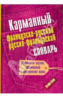 Карманный французско-русский. Русско-французский словарь. 20000 слов