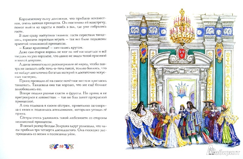 Иллюстрация 1 из 13 для Золушка - Шарль Перро | Лабиринт - книги. Источник: Лабиринт
