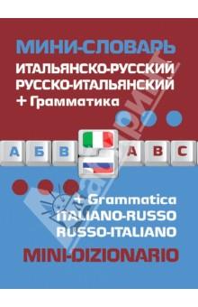Итальянско-русский русско-итальянский. Мини-словарь + грамматика