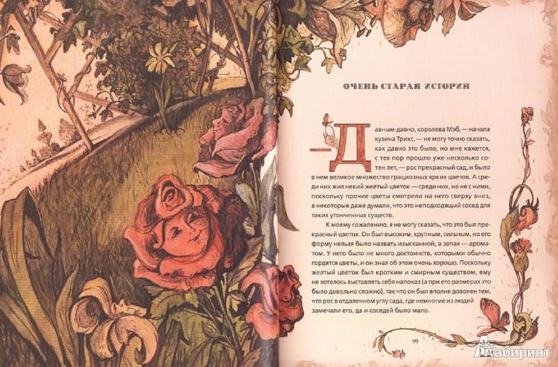 Иллюстрация 1 из 34 для Истории Кузины Трикс - Джорджиана Крейк   Лабиринт - книги. Источник: Лабиринт