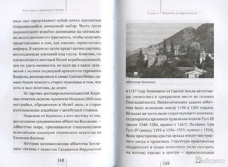 Иллюстрация 1 из 13 для Святыни и древности Кипра - Евгений Старшов | Лабиринт - книги. Источник: Лабиринт