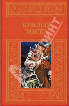 Красная маскаКлассическая зарубежная проза<br>Почти сто лет прошло с тех пор, как в Петербурге в последний раз были изданы рассказы о знаменитом американском сыщике Нате Пинкертоне. В начале XX века они расходились огромными тиражами, и читатели с нетерпением ждали продолжения. Столичное издательство Развлечение в 1908- 1917 годах выпускало много различной приключенческой литературы, в том числе классиков жанра, но наиболее популярной была серия Нат Пинкертон - король сыщиков.<br>В наше время читатель может улыбнуться этим творениям, может принять иные из них за пародию на великого Шерлока Холмса, но все-таки эти истории увлекательны и позволяют окунуться в забытый мир приключенческой литературы начала XX века.<br>