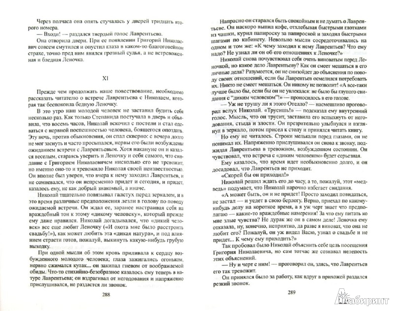 Иллюстрация 1 из 10 для Избранные сочинения. В 3-х томах - Константин Станюкович | Лабиринт - книги. Источник: Лабиринт