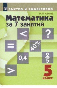 Математика за 7 занятий. 5 класс. Учебное пособие (+DVD)Математика (5-9 классы)<br>В пособии рассматривается материал по всем основным темам курса математики 5 класса. В каждой теме есть объяснение материала. Автор приводит подробное решение типовых заданий и задания для самопроверки с решениями и ответами, данными в конце книги.<br>В книге подробно раскрывается алгоритм действий ученика при выполнении любого задания, в том числе при решении текстовых задач. Прилагаемый диск содержит видеоуроки и поможет учащимся работать с книгой. При этом автор уделяет большое внимание психологическим аспектам обучения, в частности ассоциативному способу запоминания, благодаря которому материал усваивается быстрее и прочнее, чем при зубрёжке. Если какое-то задание имеет несколько способов решения, автор выбирает из них самый простой, понятный и удобный.<br>
