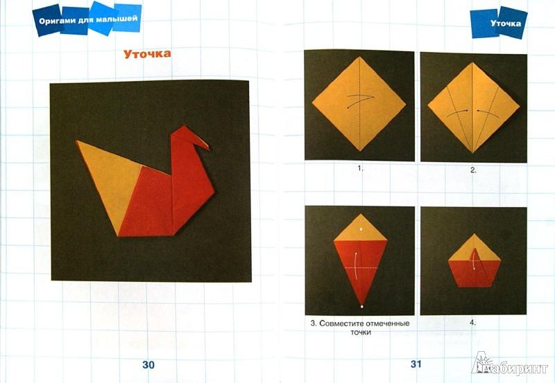 Иллюстрация 1 из 20 для Оригами для малышей - Любовь Кожина | Лабиринт - книги. Источник: Лабиринт