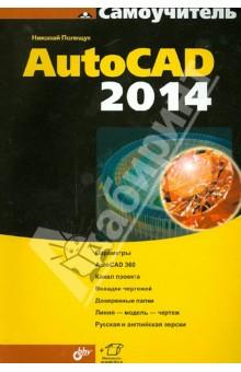 Самоучитель автокад 2011