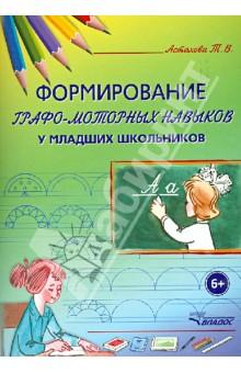 Формирование графо-моторных навыков у младших школьников. Пособие для педагогов и логопедов