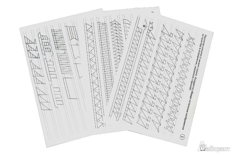 Иллюстрация 1 из 7 для Формирование графо-моторных навыков у младших школьников. Пособие для педагогов и логопедов - Татьяна Астахова | Лабиринт - книги. Источник: Лабиринт