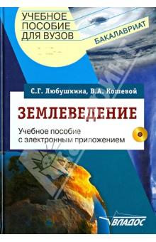 Землеведение. Учебное пособие для студентов (+CDpc)