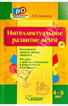 Интеллектуальное развитие детей. 4-5 лет. Конспекты практических занятий (+CD) Владос