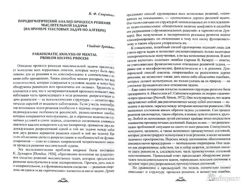 Иллюстрация 1 из 4 для Prasens. Сборник научных трудов   Лабиринт - книги. Источник: Лабиринт