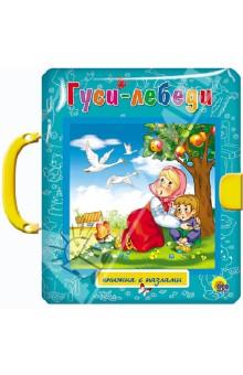 Гуси-лебеди. Три медведяКниги-пазлы<br>Книжка с ручкой и замком.<br>На каждом развороте этой книги - пазл.<br>Для чтения взрослыми детям.<br>
