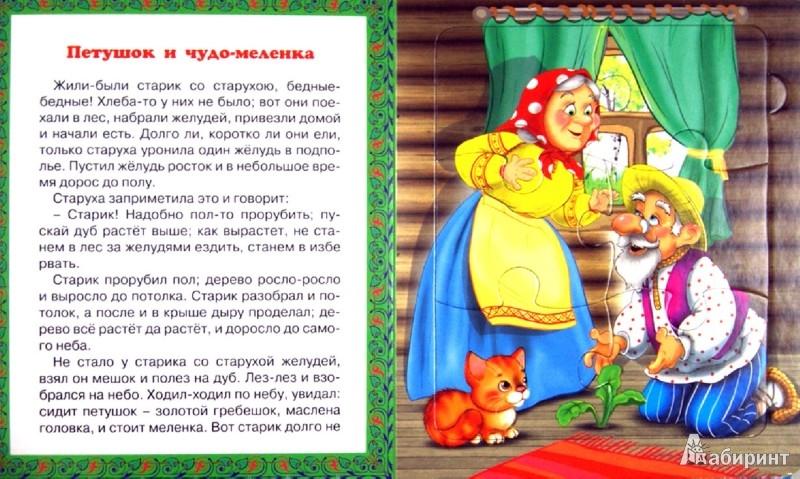 Иллюстрация 1 из 6 для Курочка Ряба. Петушок и чудо-меленка | Лабиринт - игрушки. Источник: Лабиринт