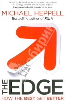 The Edge: How the Best Get BetterХудожественная литература на англ. языке<br>Bestselling business coach s advice on how to always keep a vital step ahead of the competition.<br>The very best didn t get there by accident.<br>The best have a different way of thinking and acting in their daily lives. And it s not enough to just to succeed - they also have an uncontrollable desire - the desire to get better.<br>The good news for the rest of us is that success leaves tracks. Michael Heppell has spent his life studying successful people, attempting to distil what it is that the very best do that others don t. He s interviewed entrepreneurs, personalities and leaders from politics to education. He s studied the daily habits of the elite and during this time he s uncovered what they do that gives them  The Edge . By identifying and distilling this knowledge you ll discover how you can use this same insight.<br>It s time to find your Edge.<br>