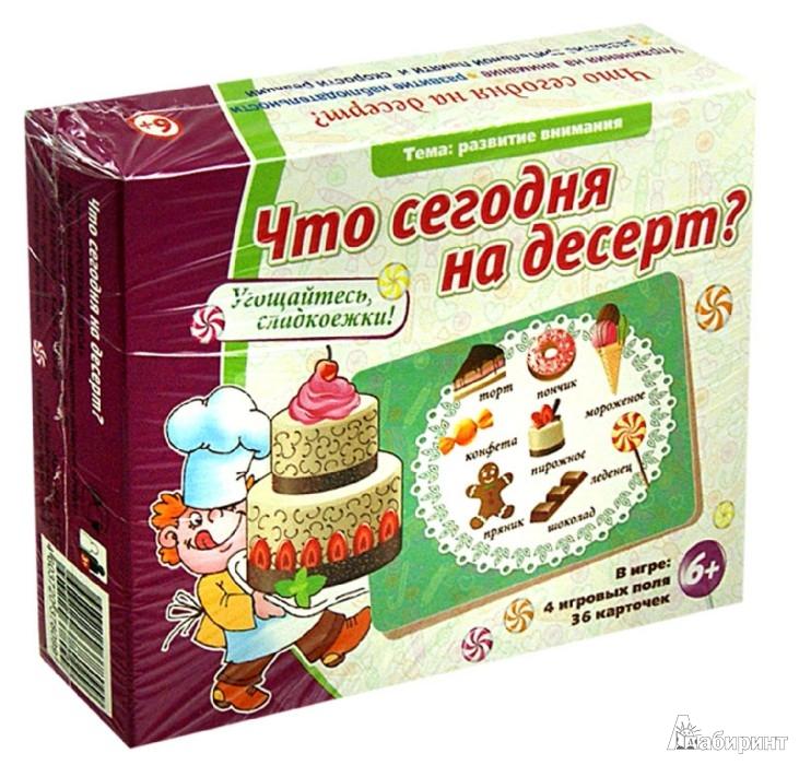 Иллюстрация 1 из 5 для Что сегодня на десерт?! (36 карточек) - Татьяна Барчан | Лабиринт - игрушки. Источник: Лабиринт