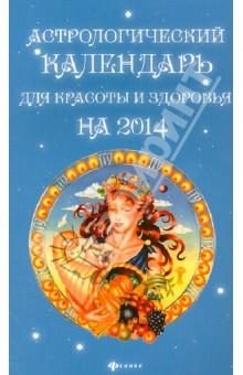 Астрологический календарь для красоты и здоровья на 2014 год
