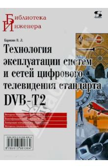 Технология эксплуатации систем и сетей цифрового телевидения стандарта DVB-T2. МонографияРадиоэлектроника. Связь<br>Монография посвящена методике эксплуатации систем и сетей цифрового телевидения стандарта DVB-T2. Приводятся особенности мониторинга цифровых одночастотных сетей цифрового телевидения. Даны основы технической эксплуатации центров формирования мультиплексов. Приводится пример их реализации. Представлена классификация ошибок потока T2-MI по приоритету параметров. Рассмотрена специфика организации одночастотных сетей цифрового телерадиовещания на оборудовании одного из отечественных предприятий. Особое внимание уделяется контрольно-измерительному оборудованию телевизионных центров. Представлено функциональное назначение элементов конструкции ТВ анализатора R&amp;amp;S ETL. На практических примерах предлагается методика измерения качественных показателей систем и сетей цифрового телевидения второго поколения. Дана методика предварительных и специальных настроек анализатора R&amp;amp;S ETL, измерений спектров и отношения сигнал/шум, обзорных измерений, измерений сигнальных созвездий, модуляционных ошибок, параметров транспортных потоков T2-MI. Книга предназначена для инженерно-технических работников, специализирующихся в области цифрового телевидения, она окажется полезной для специалистов России, Казахстана, Украины и Белоруссии, занимающихся созданием, развертыванием и эксплуатацией систем и сетей наземного эфирного телевизионного вещания в стандарте DVB-T2, а также для студентов радиотехнических вузов, проходящих практику на радиотелевизионных передающих центрах.<br>