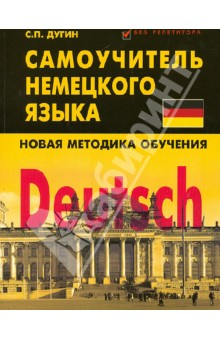 Deutsch: самоучитель немецкого языка