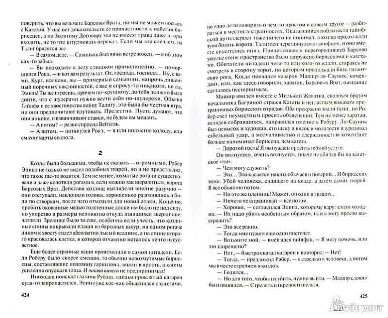 Иллюстрация 1 из 14 для Отблески Этерны: Красное на Красном, От войны до войны - Вера Камша | Лабиринт - книги. Источник: Лабиринт