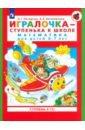 Игралочка - ступенька к школе. Часть 4. В 2-х книгах. Математика для детей 6-7 лет