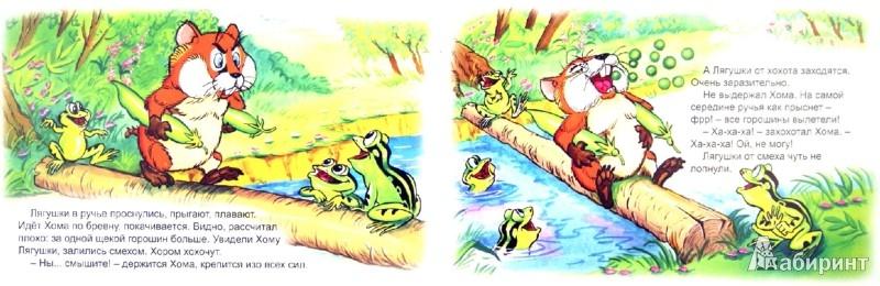 Иллюстрация 1 из 41 для Как Хома рассмеялся - Альберт Иванов | Лабиринт - книги. Источник: Лабиринт