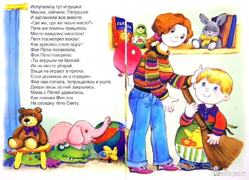 Иллюстрация 1 из 18 для Петины игрушки - М. Молочаева | Лабиринт - книги. Источник: Лабиринт