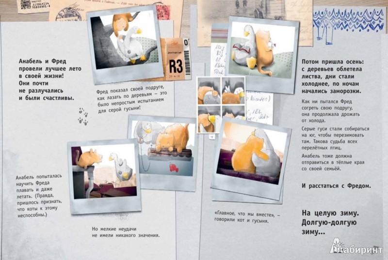 Иллюстрация 1 из 26 для Фред и Анабель. История одной любви - Лена Гессе   Лабиринт - книги. Источник: Лабиринт