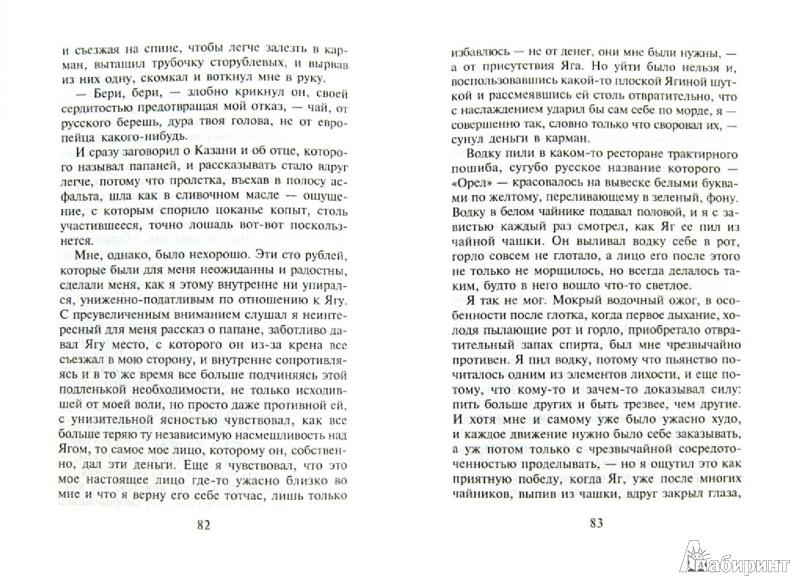 Иллюстрация 1 из 11 для Роман с кокаином - Михаил Агеев | Лабиринт - книги. Источник: Лабиринт