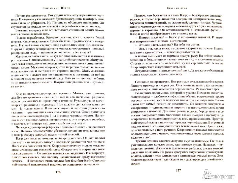 Иллюстрация 1 из 13 для Красная луна - Бенджамин Перси   Лабиринт - книги. Источник: Лабиринт