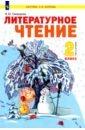 Свиридова Виктория Юрьевна Литературное чтение: Учебник для 2 класса: В 2-х частях. Часть 2. ФГОС