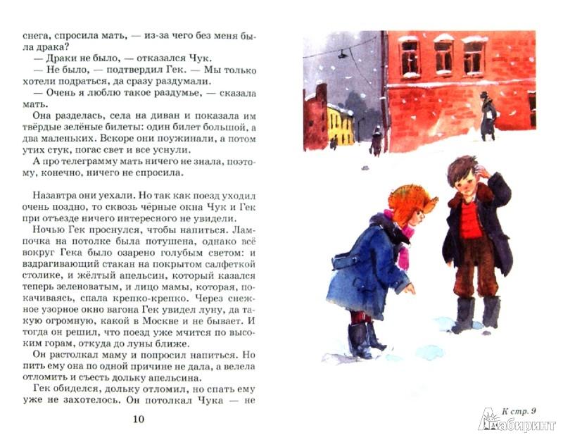 Иллюстрация 1 из 15 для Чук и Гек - Аркадий Гайдар   Лабиринт - книги. Источник: Лабиринт