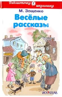 Веселые рассказыПовести и рассказы о детях<br>Вашему вниманию представлены 8 замечательных рассказов для детей, написанных Зощенко М.М. <br>Для младшего школьного возраста.<br>