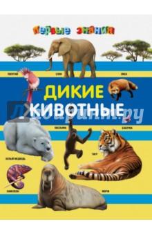 Валаханович Анатолий Викторович Дикие животные