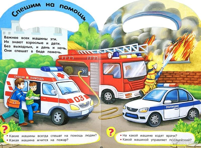 Иллюстрация 1 из 11 для Машины | Лабиринт - книги. Источник: Лабиринт