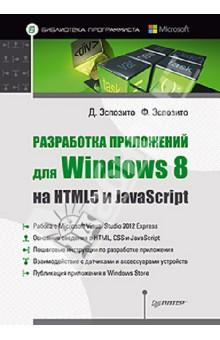 Разработка приложений для Windows 8 на HTML5 и JavaScriptПрограммирование<br>C помощью этой книги вы быстро освоите разработку приложений для Windows 8 с использованием таких технологий, как HTML5 и JavaScript. Написанное известным экспертом Дино Эспозито в соавторстве со своим сыном, это практическое пособие содержит все необходимое для того, чтобы помочь читателю спроектировать, создать и опубликовать свое приложение для Windows 8. Издание состоит из трех частей. В первой части рассматриваются вопросы использования Microsoft Visual Studio 2012 Express, а также даются краткие сведения об HTML, CSS и JavaScript. Во второй части книги рассматриваются основы программирования для Windows 8 с предоставлением пошаговых упражнений, помогающих освоить пользовательский интерфейс Windows 8, графику, видео, хранилища данных, интернет-вызовы. В третьей части основное внимание уделяется современному программированию для Windows 8 с упором на работу с датчиками и аксессуарами устройств (такими как принтеры, GPS, веб-камеры и т. д.), взаимодействию с системой и публикации готового приложения в Windows Store.<br>