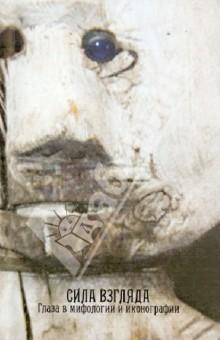 Сила взгляда. Глаза в мифологии и иконографииКультурология. Искусствоведение<br>Богатый комплекс идей и верований, связанных с глазами и зрением, определяет множество мифологических сюжетов и мотивов, ритуальных обрядов и ритуализированных практик, изобразительных канонов и стратегий обращения с сакральными образами. Сборник посвящен глазам в мифологии и иконографии, представлениям о взгляде и зрении, а также категориям видимости и невидимости. Работы, вошедшие в сборник, демонстрируют, как функционируют эти представления в разных традициях и в разных языках культуры (фольклор, литература, визуальные образы).<br>Для специалистов и студентов в области фольклористики, истории, социальной и культурной антропологии, религиоведения, а также широкого круга читателей.<br>Составитель: Д. И. Антонов.<br>